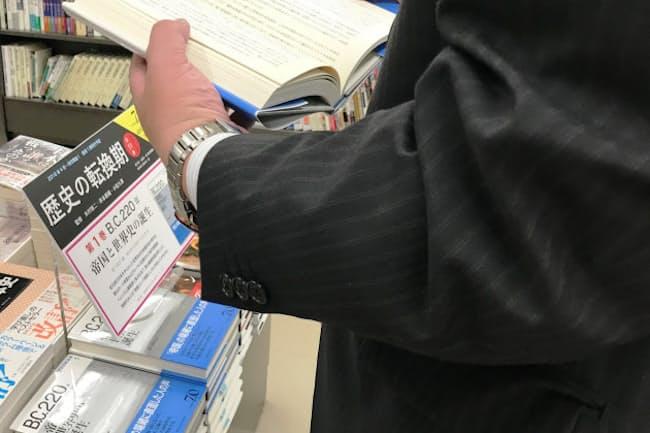 書店の歴史コーナーに並ぶ『歴史の転換期 第1巻』(東京・神田神保町の三省堂書店神保町本店)