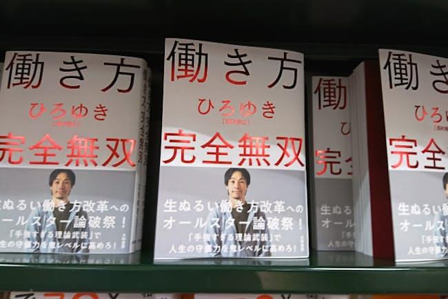 「ビジネス書 話題の本」という面陳列棚の目線の高さに並べている(三省堂書店有楽町店)