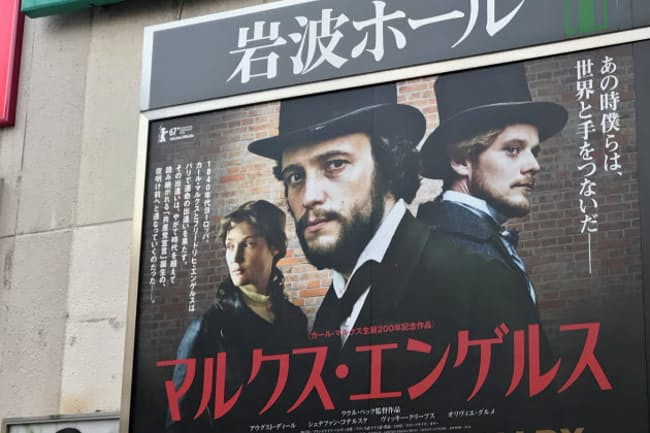 映画「マルクス・エンゲルス」が公開(4月28日、東京都千代田区の岩波ホール)