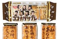 2017年6月に発売された「ココナッツサブレ メッセージサブレパッケージ」。アイドルグループ「私立恵比寿中学」を起用したキャンペーンを展開し、若いユーザーを開拓している