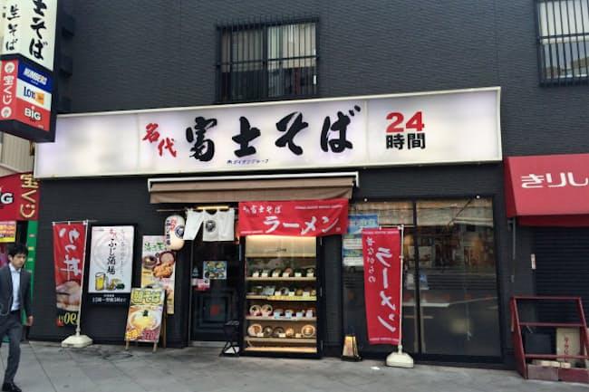 大半が24時間営業の立ち食いそば店「名代 富士そば」は首都圏の1都3県に120店ある(東京都内の店舗)