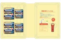 単1形4本と単2形4本のセット。電池は長期10年保存が可能な「エボルタ」。電池のほか「緊急用ホイッスル」1個を同梱する