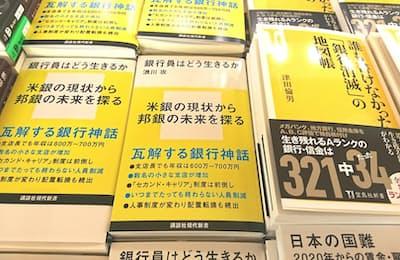 1階レジ前の特設平台に2冊並べて大量に展示する(八重洲ブックセンター本店)