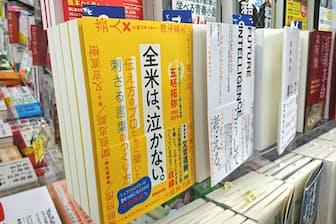 ビジネス書のベストセラーを並べる平台に面陳列で展示する(青山ブックセンター本店)