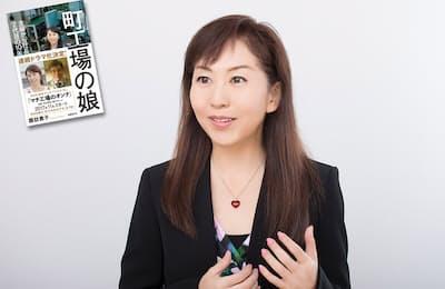 「町工場の娘 主婦から社長になった2代目の10年戦争」著者の諏訪貴子さん(nikkei WOMAN Onlineより)=写真/稲垣純也