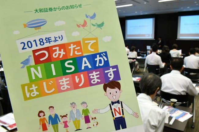 つみたてNISAを若手現役世代が活用することはマクロ経済の観点からも重要だ(写真は投資セミナー)