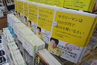 新書コーナーのメインの平台に6冊並べて面陳列する(紀伊国屋書店大手町ビル店)