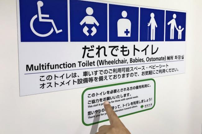 東京五輪・パラリンピックに向けて「だれでもトイレ」の整備が進んでいる