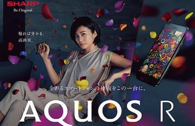 2017年7月に大手3キャリアからそろって発売された「AQUOS R」