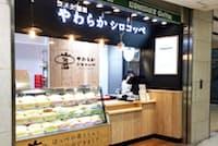 コメダが展開するコッペパン専門店「やわらかシロコッペ」(東京・八重洲地下街)