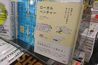 ビジネス書棚のエンドにある平台に面陳列で展示する(青山ブックセンター本店)