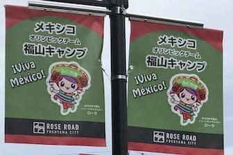 広島県福山市の駅前にはメキシコの事前キャンプをもてなし旗が掲げられている