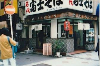 「そば清」1号店は後に、「富士そば」に改名した(1992年頃撮影、現在は閉店)