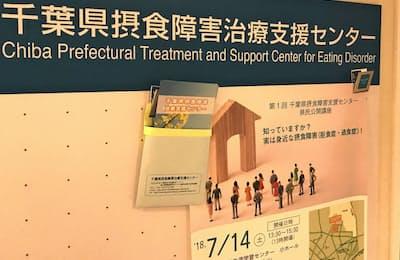 電話やメール、面談で相談を受け付ける千葉県摂食障害治療支援センター(千葉県市川市)