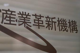 産業革新機構は今秋、新組織「産業革新投資機構」に改組される