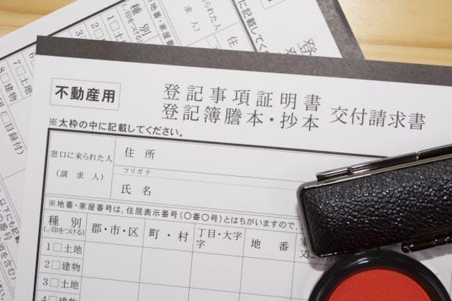 登記簿は所定の手数料を支払えば法務局で謄本を入手できる=PIXTA
