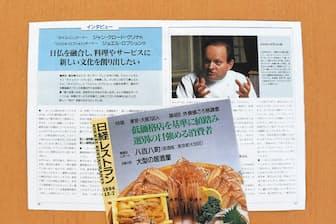 『日経レストラン』(1994年12月7日号)のロブション氏のインタビュー記事