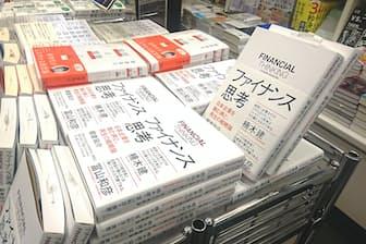 2階エスカレーター前の特設ワゴンに同じ著者の前著と並べて展示する(八重洲ブックセンター本店)