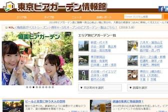 和田さんが運営する東京ビアガーデン情報館。 各ビアガーデン会場の取材をしっかり行っており内容も充実している
