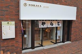 虎屋が期間限定でオープンした「TORAYA AOYAMA(トラヤ アオヤマ)」(東京都港区)