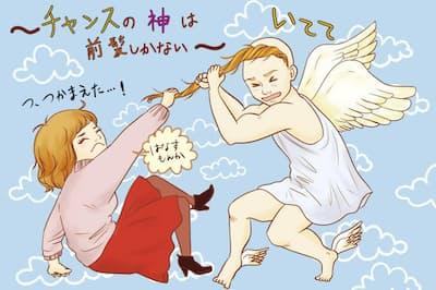 チャンスの神様には、前髪しかないんですって(nikkei WOMAN Onlineより)=イラスト/六角橋ミカ