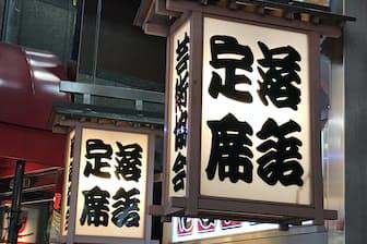 落語の定席(東京・池袋)