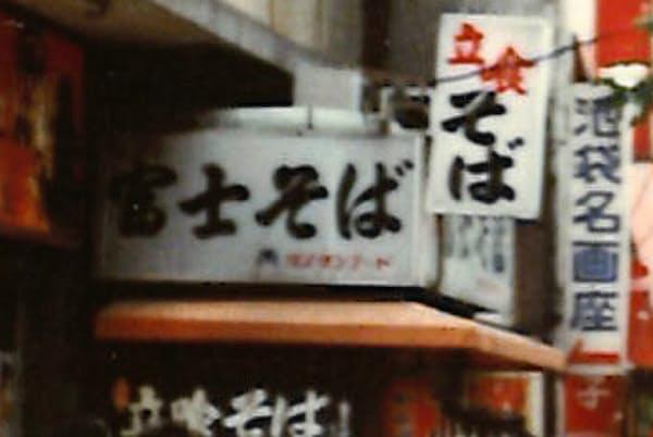 分社化で店舗網も広がる(1980年前後の東京・池袋の店舗)