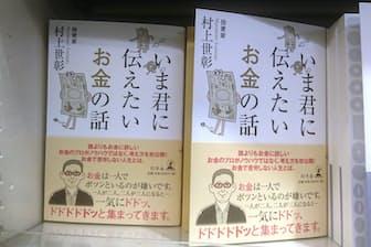 ビジネス書の話題の新刊を並べる2階エスカレーター正面の棚に面陳列する(八重洲ブックセンター本店)