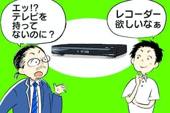 テレビを持っていない人が「レコーダーが欲しい」という理由は?