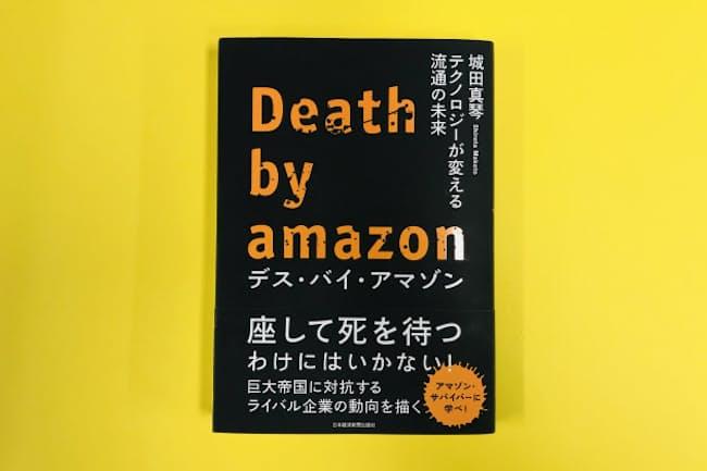 「アマゾン時代」を生き延びようとする各社の例を紹介