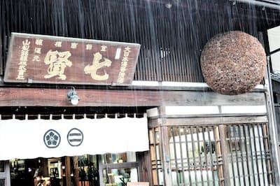 旧甲州街道に面した「七賢」の表玄関