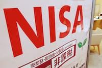 今年末に初めてNISAが5年満期を迎える