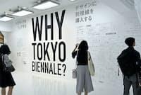 2020年に開催予定の東京ビエンナーレに向けた構想展(東京都千代田区)
