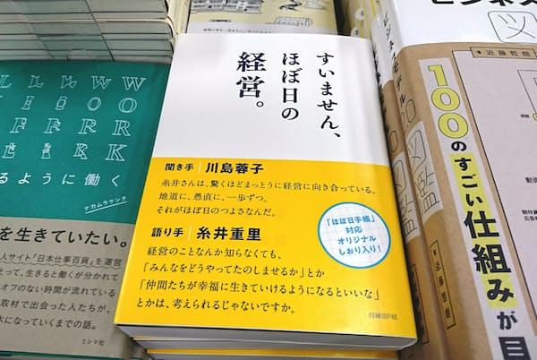 入り口近くの新刊書を置く平台に平積みする(青山ブックセンター本店)