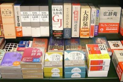 国語辞書はそれぞれに言葉の説明や位置付けが異なる(東京都千代田区の三省堂書店神保町本店)