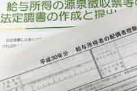 今年の年末調整からは給与所得者自身も所得額の詳細を記入しなければならない