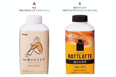 明治の「明治 白のひととき ミルクコーヒー」(A)と、雪印メグミルクの「BOTTLATTE(ボトラッテ)カフェラテ」(B)