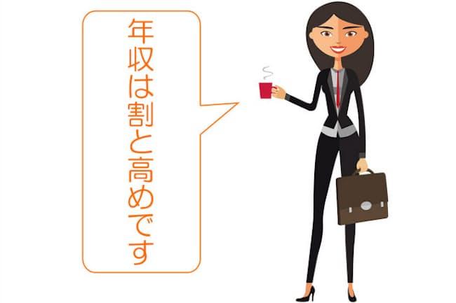 営業女子の3割は年収500万円以上です(nikkei WOMAN Onlineより)=PIXTA