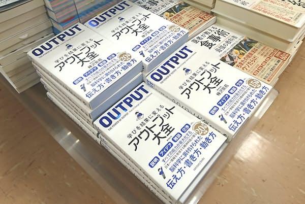 ビジネス書コーナーのメインの平台に展示する(三省堂書店有楽町店)