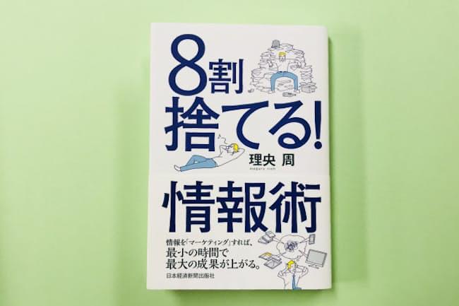「情報は考えるために必要」というのが本書を貫く考え方だ