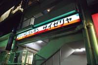 サイゼリヤの3号店。2011年11月に閉店した