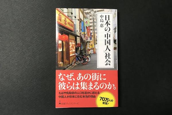 日本での暮らしが長くなると、一時帰国して「昔のまま」の中国のように振る舞い、失敗する人もいるという