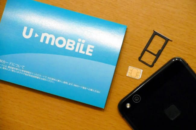 U-mobileは「LTE使い放題」を提供