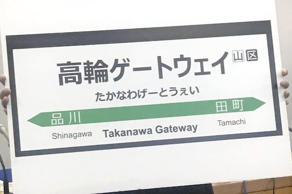 JR東日本は山手線新駅の名称を発表した