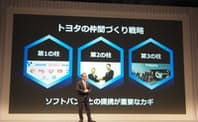 18年10月、ソフトバンクとの共同会社設立会見で、「トヨタの仲間づくり戦略」を披露する豊田章男社長