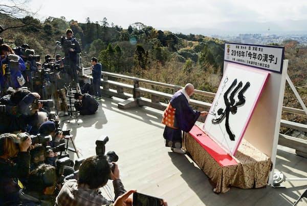 京都・清水寺で発表された、2018年の世相を1字で表す今年の漢字「災」(12日午後)=共同