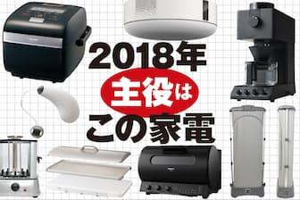 2018年に登場した白物家電で専門家が注目した製品は?