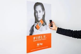 店頭などのポスターからクーポンを取得することもできる(Origami)