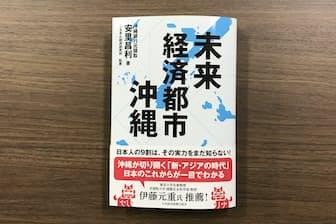 沖縄に生まれ、ずっと暮らしてきた著者の「沖縄愛」があふれる一冊