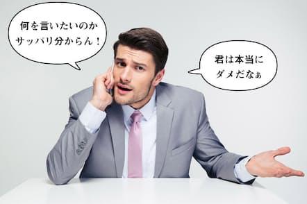 上司に、あたかもあなたが「説明下手」のような言い方をされたことはないだろうか。もしかしたら、原因は別のところにある可能性も…。写真はイメージ=(c)Dean Drobot-123RF